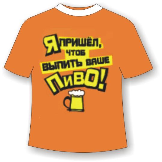 Прикольная надпись на футболке