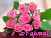 Приближается прекрасный весенний праздник 8 марта!
